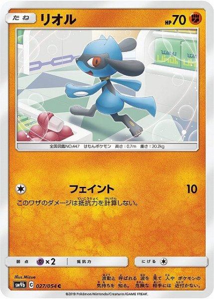 画像1: 【ポケカ】リオル【C】SM9B-027 (1)