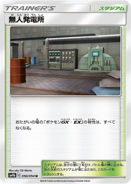 画像1: 【ポケカ】無人発電所【U】SM9B-050 (1)