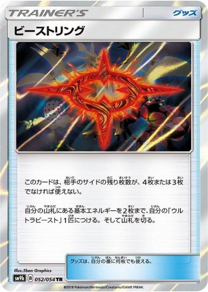 画像1: 【ポケカ】ビーストリング【TR】SM9B-052 (1)