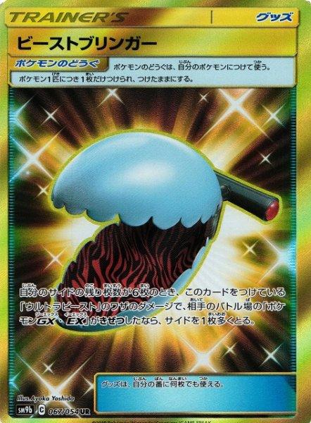 画像1: 【ポケカ】ビーストブリンガー【UR】SM9B-067 (1)