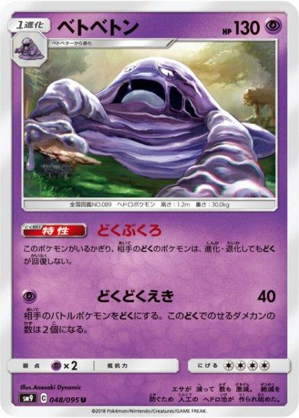 画像1: 【ポケカ】ベトベトン【U】SM9-048 (1)