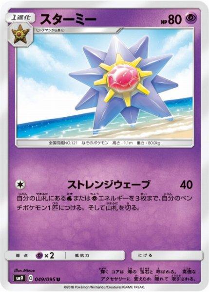 画像1: 【ポケカ】スターミー【U】SM9-049 (1)