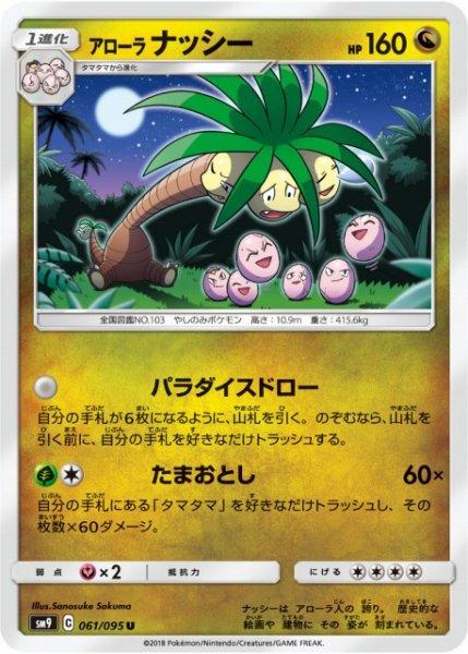 画像1: 【ポケカ】アローラナッシー【U】SM9-061 (1)