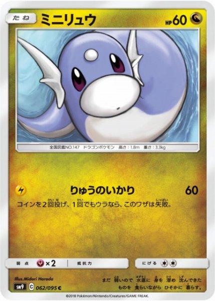 画像1: 【ポケカ】ミニリュウ【C】SM9-062 (1)