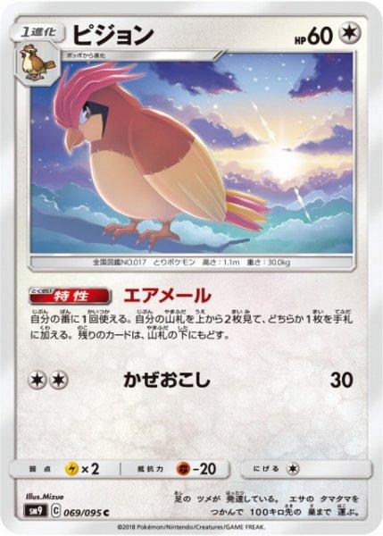 画像1: 【ポケカ】ピジョン【C】SM9-069 (1)