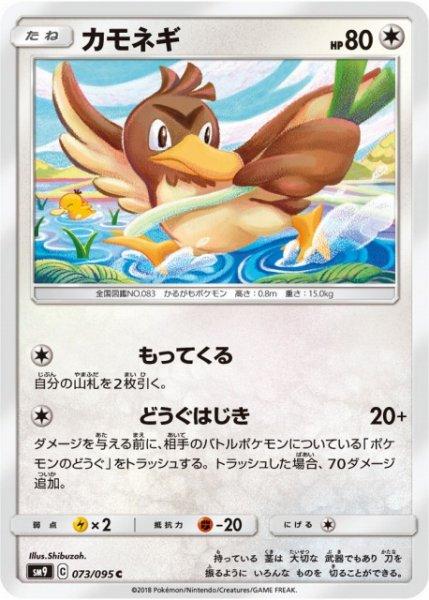 画像1: 【ポケカ】カモネギ【C】SM9-073 (1)