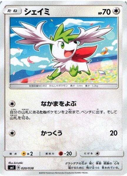 画像1: 【ポケカ】シェイミ【ST】SMI-020 (1)