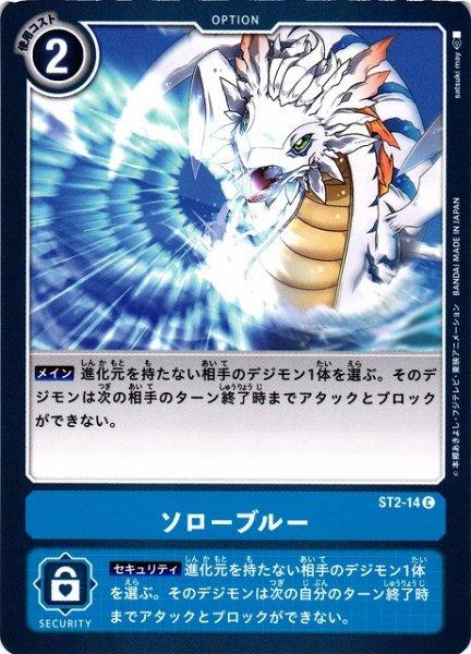 画像1: 【DIG】ソロ-ブルー【C】ST2-14 (1)