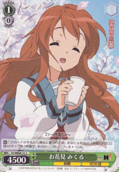 画像1: 【WS】お花見 みくる(Foil)【C】SY/WE09-10 (1)