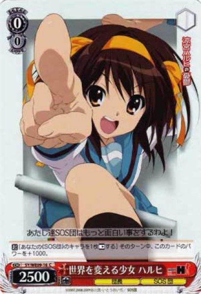 画像1: 【WS】世界を変える少女 ハルヒ【C】SY/WE09-16 (1)
