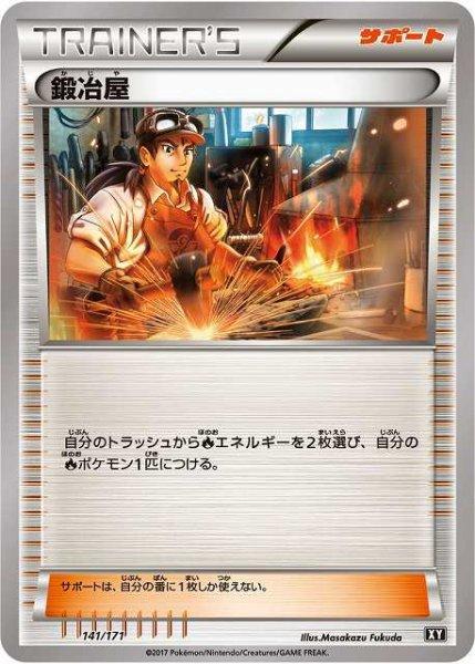 画像1: 【ポケカ】鍛冶屋【-】XY-141(EX) (1)