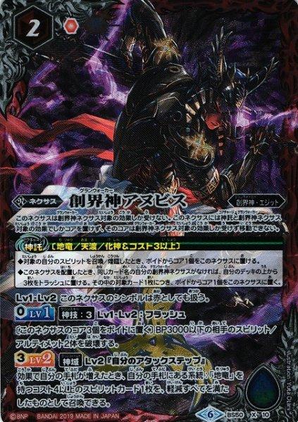 画像1: 【BS】創界神アヌビス【X】BS50-X10 (1)