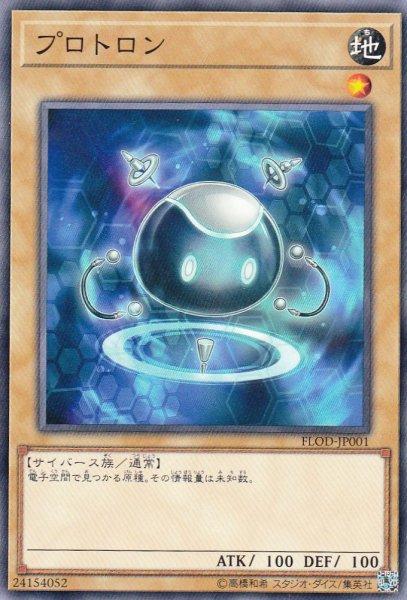画像1: 【遊戯】プロトロン【ノーマル/通常】FLOD-JP001 (1)