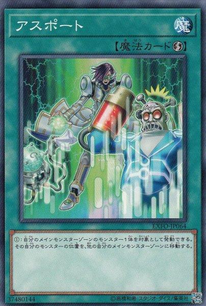 画像1: 【遊戯】アスポート【ノーマル/魔法】EXFO-JP064 (1)
