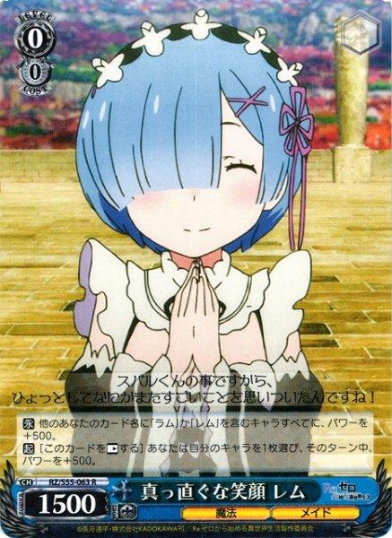 画像1: 【WS】真っ直ぐな笑顔 レム【R】RZ/S55-063 (1)