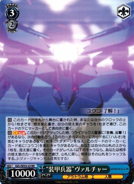"""画像1: 【WS】""""装甲兵器""""ヴァルチャー【RR】GZL/SE33-23 (1)"""