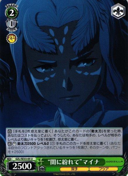 """画像1: 【WS】""""闇に紛れて""""マイナ【U】GZL/SE33-05 (1)"""