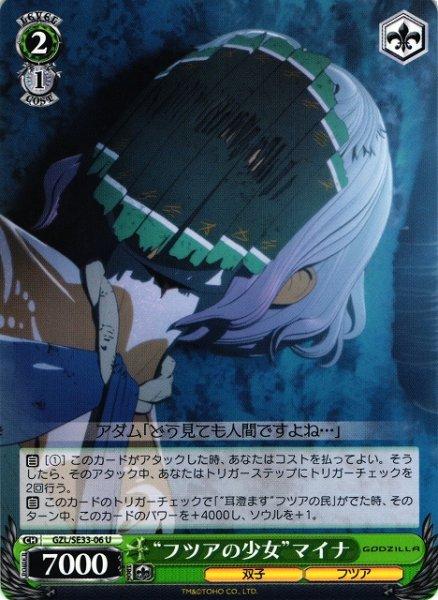 """画像1: 【WS】""""フツアの少女""""マイナ【U】GZL/SE33-06 (1)"""