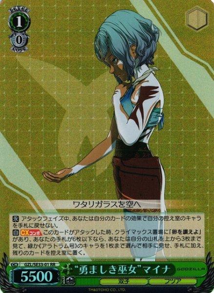 """画像1: 【WS】""""勇ましき巫女""""マイナ(foil)【RR】GZL/SE33-01 (1)"""