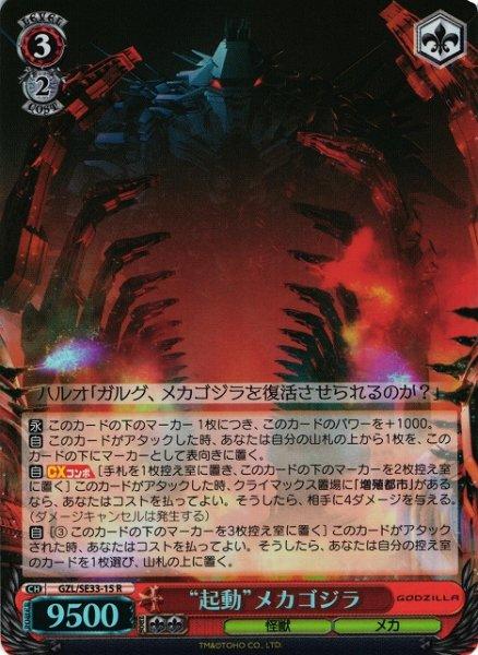 """画像1: 【WS】""""起動""""メカゴジラ(foil)【R】GZL/SE33-15 (1)"""