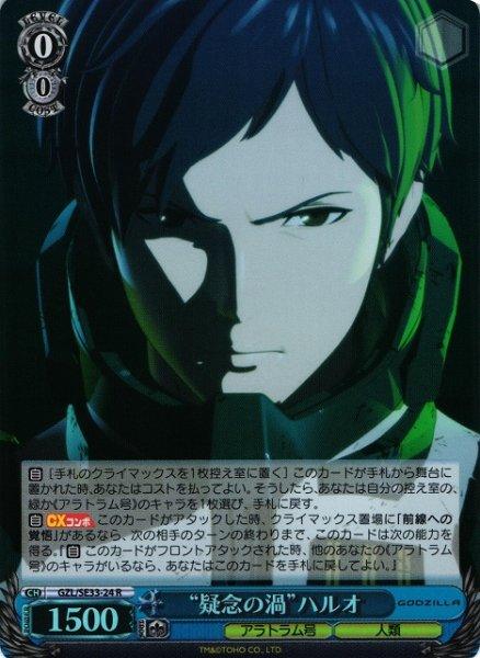 """画像1: 【WS】""""疑念の渦""""ハルオ(foil)【R】GZL/SE33-24 (1)"""