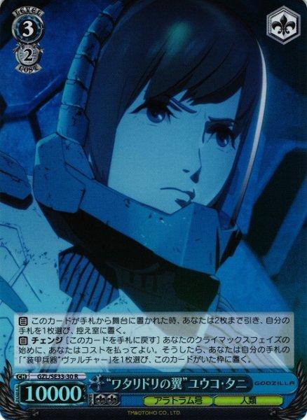"""画像1: 【WS】""""ワタリドリの翼""""ユウコ・タニ(foil)【R】GZL/SE33-30 (1)"""