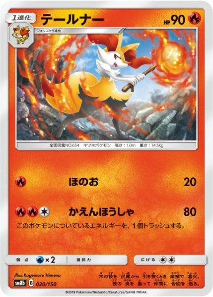 画像1: 【ポケカ】テールナー【-】SM8B-020 (1)