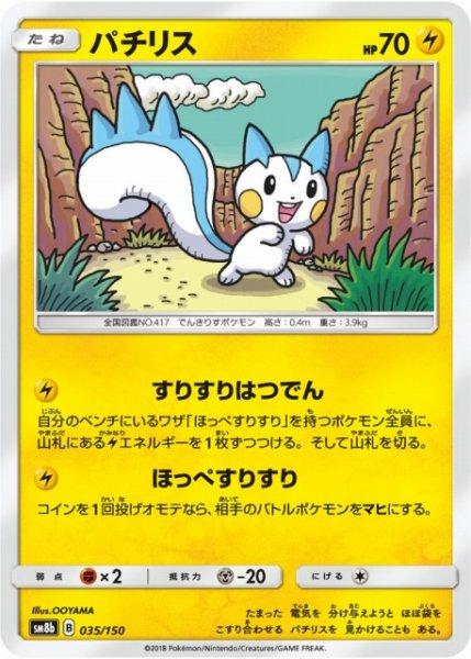 画像1: 【ポケカ】パチリス【-】SM8B-035 (1)