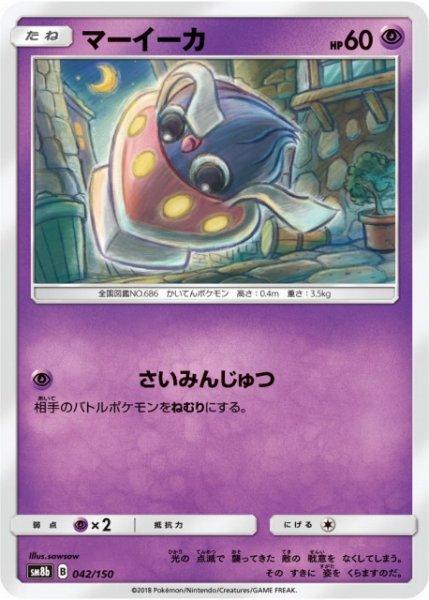 画像1: 【ポケカ】マーイーカ【-】SM8B-042 (1)