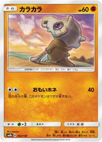 画像1: 【ポケカ】カラカラ【-】SM8B-053 (1)