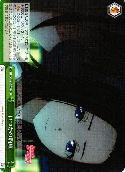 画像1: 【WS】いつかの約束【CR】BD/W73-046 (1)