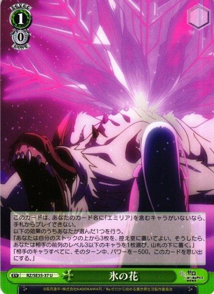 画像1: 【WS】氷の花【U】RZ/SE35-37 (1)