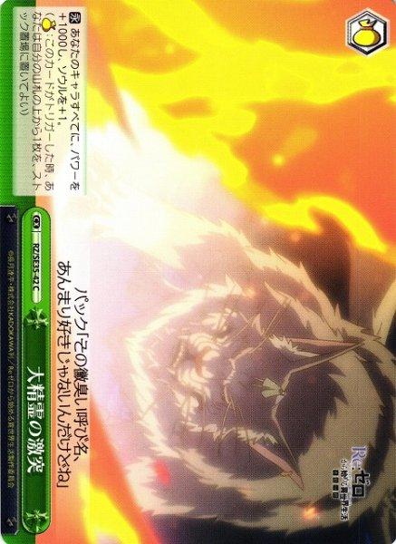 画像1: 【WS】大精霊の激突【C】RZ/SE35-42 (1)