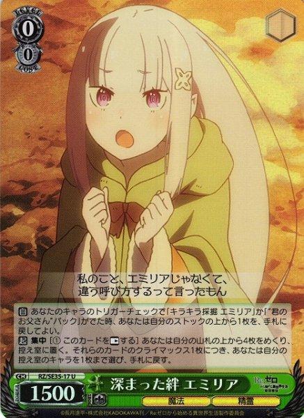 画像1: 【WS】深まった絆 エミリア(foil)【U】RZ/SE35-17 (1)