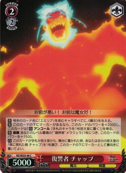 画像1: 【WS】復讐者 チャップ(foil)【C】RZ/SE35-48 (1)