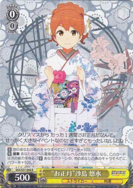 """画像1: 【WS】""""お正月""""沙島 悠水【R】SGS/S37-008 (1)"""