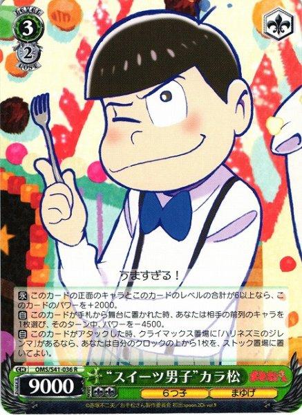 """画像1: 【WS】""""スイーツ男子""""カラ松【R】OMS/S41-036 (1)"""