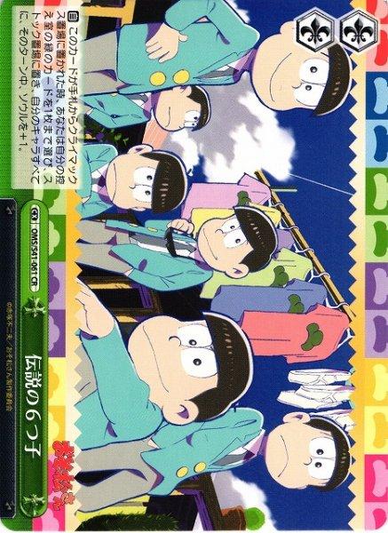 画像1: 【WS】伝説の6つ子【CR】OMS/S41-061 (1)