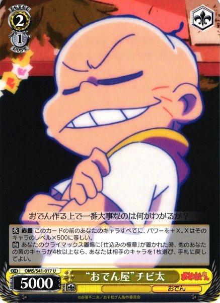 """画像1: 【WS】""""おでん屋""""チビ太【U】OMS/S41-017 (1)"""
