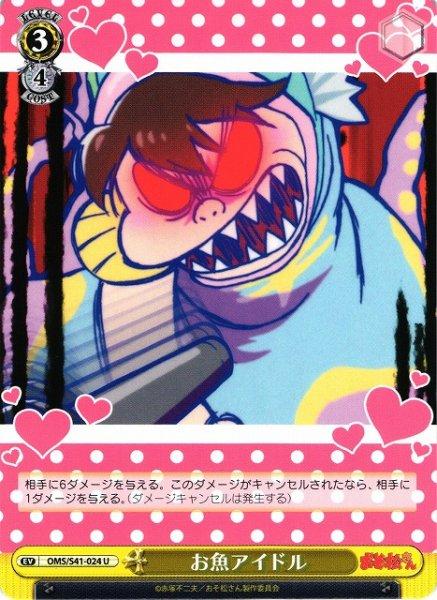 画像1: 【WS】お魚アイドル【U】OMS/S41-024 (1)