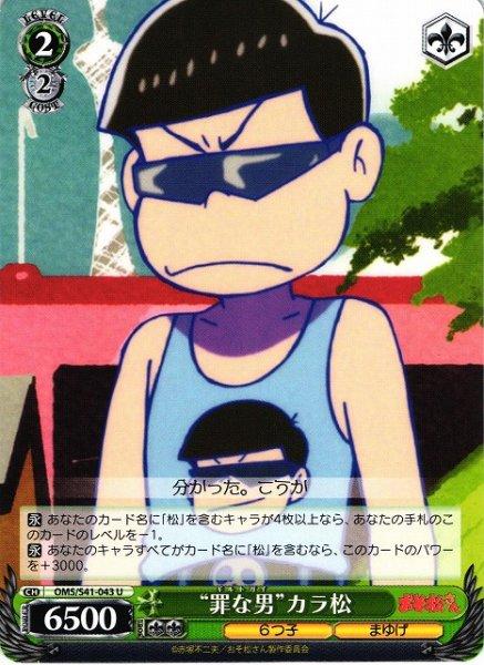 """画像1: 【WS】""""罪な男""""カラ松【U】OMS/S41-043 (1)"""