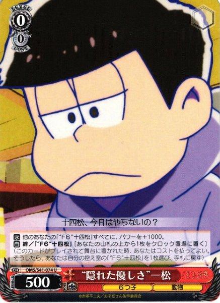 """画像1: 【WS】""""隠された優しさ""""一松【U】OMS/S41-074 (1)"""