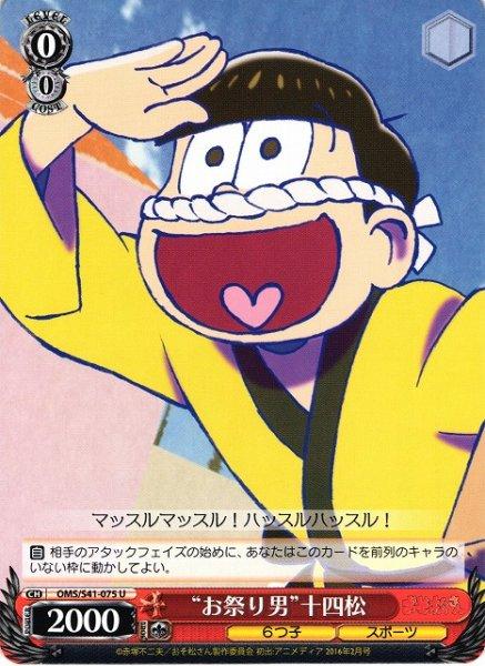 """画像1: 【WS】""""お祭り男""""十四松【U】OMS/S41-075 (1)"""