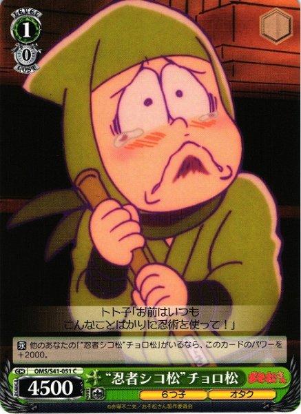 """画像1: 【WS】""""忍者シコ松""""チョロ松【C】OMS/S41-051 (1)"""