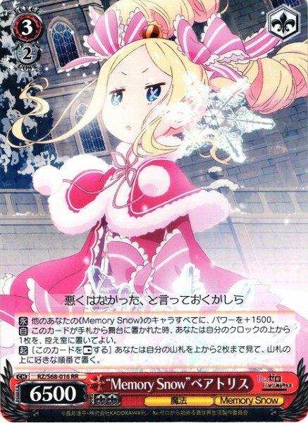 """画像1: 【WS】""""Memory Snow""""ベアトリス【RR】RZ/S68-016 (1)"""
