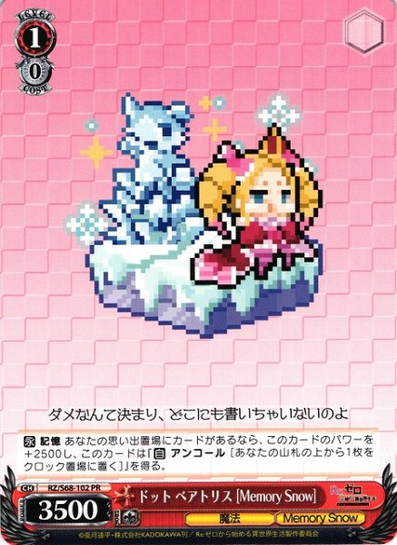 画像1: 【WS】ドット ベアトリス[Memory Snow]【PR】RZ/S68-102 (1)