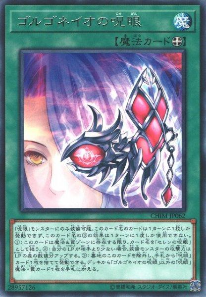 画像1: 【遊戯】ゴルゴネイオの呪眼【レア/魔法】CHIM-JP062 (1)