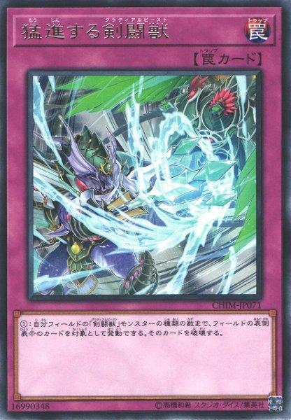 画像1: 【遊戯】猛進する剣闘獣【レア/罠】CHIM-JP071 (1)