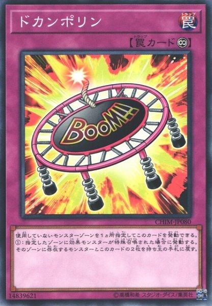 画像1: 【遊戯】ドカンポリン【ノーマルレア/罠】CHIM-JP080 (1)