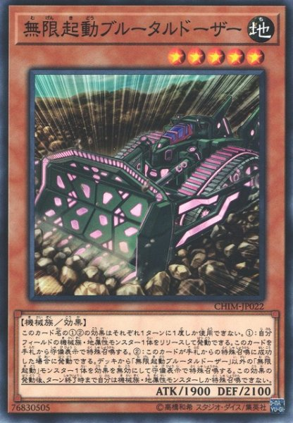 画像1: 【遊戯】無限起動ブルータルドーザー【ノーマル/効果】CHIM-JP022 (1)